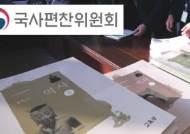 [단독] 국정 교과서 뒤 '비선 집필진'…국편 명단 입수