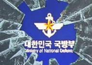 국방부, 내부망 해킹 당해 군사기밀 유출…은폐 의혹