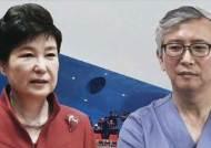 '대통령 시술자' 밝혀질까…두 의사, 당일 행적 제출