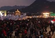 한파 속 광화문 대규모 촛불…청와대 근처서 '레드카드'