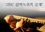 """""""우리 가족도 소송 참여""""…정치권도 가세한 '가짜뉴스'"""