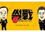 '썰전' 한국인이 좋아하는 TV 1위…예능형 시사 프로 최초!