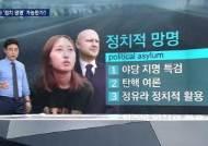 [팩트체크] 정유라, '정치적 망명' 가능한가?