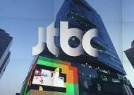 JTBC, 종편 재승인 심사서 1위…승인 유효기간도 달라