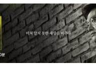 """프레이저 청문회 조사관 """"박정희 비자금 열쇠는 '중정'"""""""