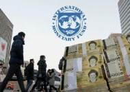 IMF, 한국 경제성장률 상향조정…지속적 성장 미지수