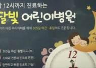 """""""아이들 심야 진료하지마""""…'달빛병원' 방해한 의사회"""