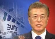 [영상구성] 떠나는 김수남…검찰 개혁 성공할까?