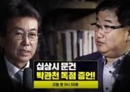 [단독 취재수첩] 정윤회 '황제조사' 의혹…수사관이 에스코트까지