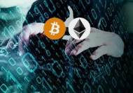 투기성·해킹 위험↑…'가상 화폐' 묻지마 투자 주의보