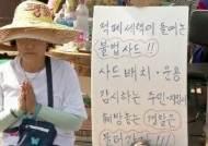 '사드 저지 검문소' 철거 통보…경찰-주민, 결국 충돌