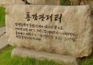 [Talk쏘는 정치] 어두운 역사 돌아보기…남산 '다크 투어'