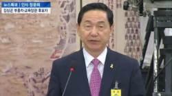 """[영상] 김상곤 후보자 """"무너진 '교육 사다리' 다시 세우겠다"""""""
