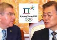 한·미 정상회담 직후…체육서 '남북문제 주도권' 찾기