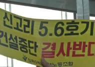 한수원 이사회 무산…천지 원전 1·2호기 건설 중단