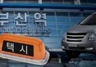 손님 빼앗고 고리대금업까지…부산역 장악 '조폭 택시'