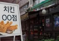 """[단독] 한 동네 같은 브랜드 치킨집 2곳…본사 """"실수"""""""