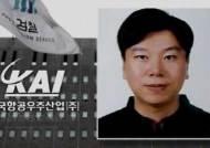 검찰, 'KAI 의혹 핵심' 손승범 수배…초동대응 부실 지적도