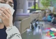 미세먼지 나쁠 땐 외부활동 자제?…실내 공기질도 '엉망'
