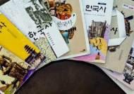 '독재·친일파' 다시 넣는 역사교과서…국정 흔적 지운다