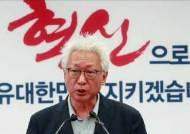 '인적 쇄신'은 쏙 빼고…이념 무장 택한 한국당 혁신위