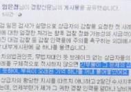 """""""검사장이 음주사건 무혐의 종용"""" 임은정 검사 '폭로 글'"""