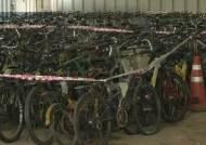 [밀착카메라] 방치 자전거 연 2만대…보관소에 '버려진 양심'