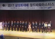 삼성화재배 바둑대회 개막…이세돌 9단 등 14명 출격