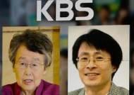 KBS 노조, 이인호 이사장·조우석 이사 '해임 청원서' 제출