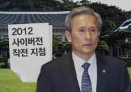 선거 앞두고 '군 댓글 가담'…김관진, 청와대 보고 정황