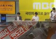 """""""예능서 창조경제 홍보 압박""""…'MB정부 방송장악' 증언"""