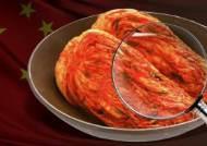 '방부제' 김치에 '세균 덩어리' 달걀…불안한 중국산 식품