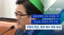 [뉴스체크|사회] 우원식 측근, 후보 매수 의혹 내사