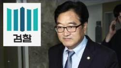 """'금품 제공 의혹' 측근 내사…우원식, """"나와 무관한 일"""""""