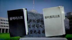 """[국회] """"MB국정원, 연예인 화이트리스트도""""…살펴보니"""