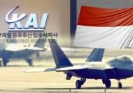 [단독] 인도네시아, KF-X 분담금 기한 내 납부 난색…차질 우려