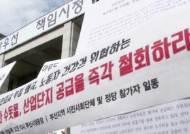 노동계, '고리원전 인근 담수화 수돗물' 공급에 반발