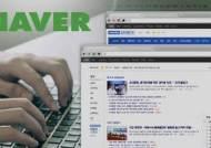 네이버, 기사 배치 조작 첫 인정…커지는 '규제' 목소리