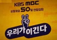 이번 주 방통위 조사·국감 예정…KBS·MBC 총파업 분수령
