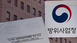 [단독] MB정부 600억대 레이더 '표류'…방사청 은폐 정황