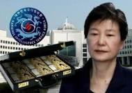 '국정원 뇌물 상납' 정점은 박근혜…추가 기소 가능성