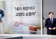 [앵커브리핑] '황제펭귄의 허들링…어머니의 품'