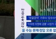 [뉴스체크|사회] 올 수능 문제·정답 오류 없다