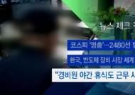 """[뉴스체크 경제] """"경비원 야간 휴식도 근무 시간"""""""
