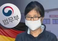 최순실 은닉 재산 수사 협조 확인…독일 검찰에 '독촉장'
