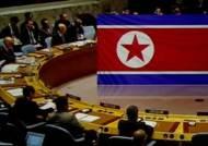유엔 안보리, 새 대북제재안 만장일치…남은 건 '송유관'