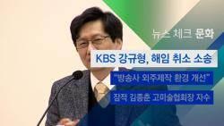[뉴스체크 문화] KBS 강규형, 해임 취소 소송