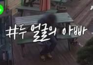 [소셜라이브] 너무 짧았던 삶…준희 양 사망 취재 뒷이야기