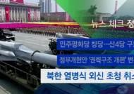 [뉴스체크|정치] 북한 열병식 외신 초청 취소