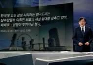 [앵커브리핑] '한국에 있는 삼성 시티라는 항구도시는…'